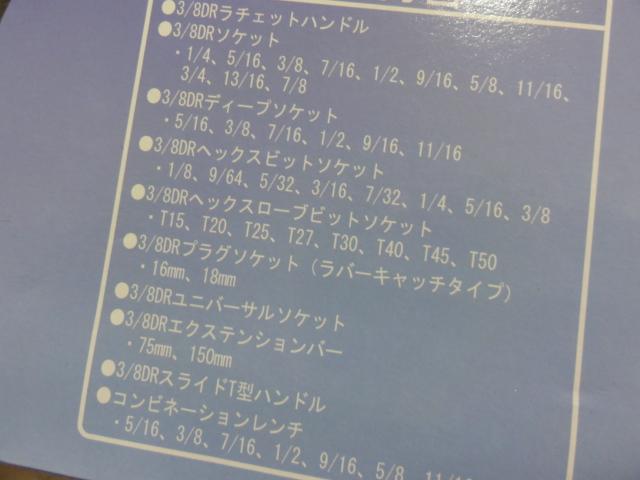 インチ工具07