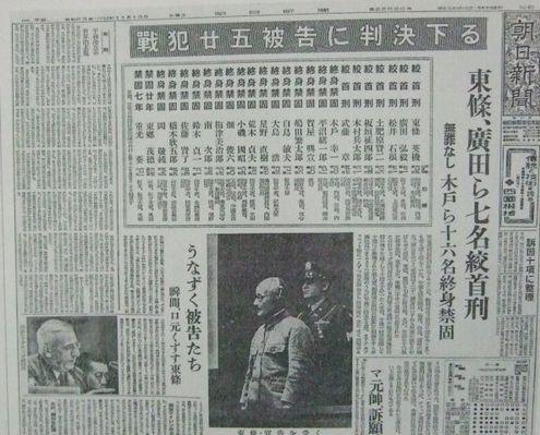 東京裁判02