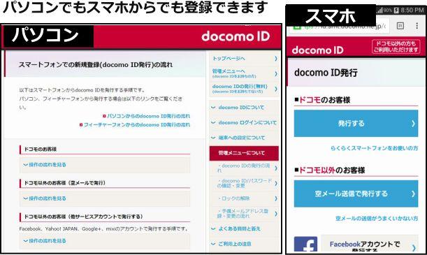 docomoid06