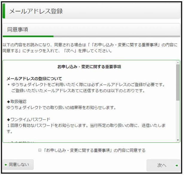 ゆうちょ銀行初期化18