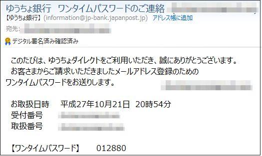 ゆうちょ銀行初期化17