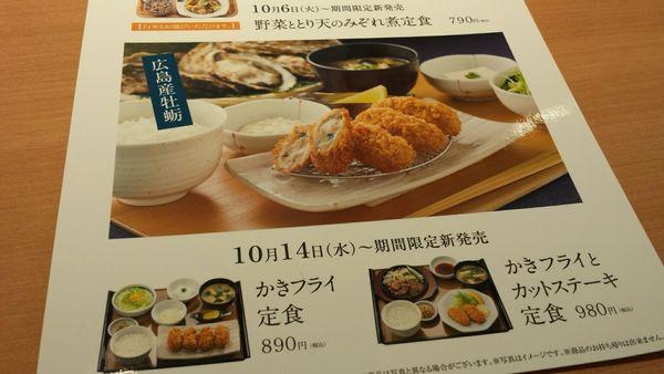 やよい牡蠣01
