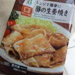 生姜焼き01