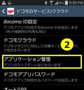 docomoid04