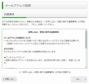 ゆうちょ銀行初期化06