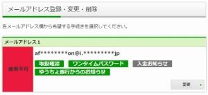 ゆうちょ銀行初期化04