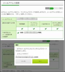 ゆうちょ銀行初期化19
