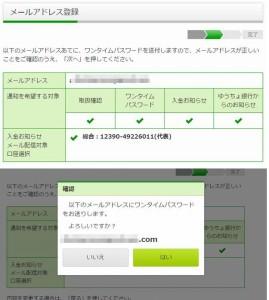 ゆうちょ銀行初期化16