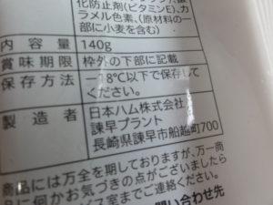 生姜焼き02
